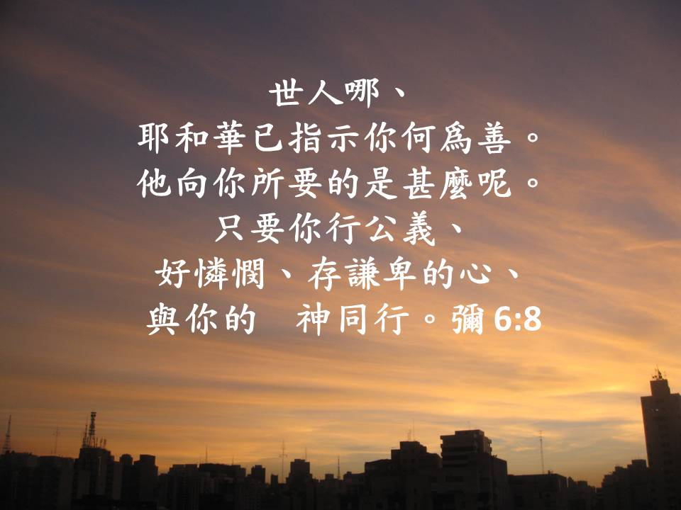 Image result for 「行公义,好怜悯,存谦卑的心,与你的上帝同行。」(弥6: 8)